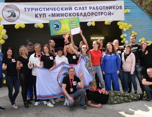 Турслет работников КУП Минскоблдорстрой 2019