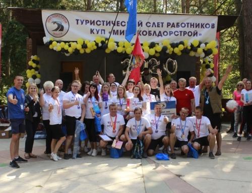 Туристический слет Минскоблдорстрой 2020